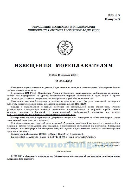 Извещения мореплавателям. Выпуск 7. № 858-1036 (от 14 февраля 2013 г.) Адм. 9956.07