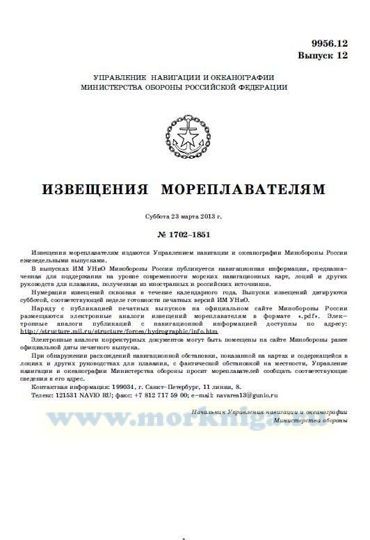 Извещения мореплавателям. Выпуск 12. № 1702-1851 (от 23 марта 2013 г.) Адм. 9956.12