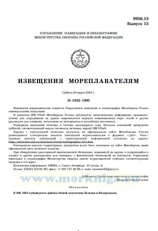 Извещения мореплавателям. Выпуск 13. № 1852-1991 (от 30 марта 2013 г.) Адм. 9956.13