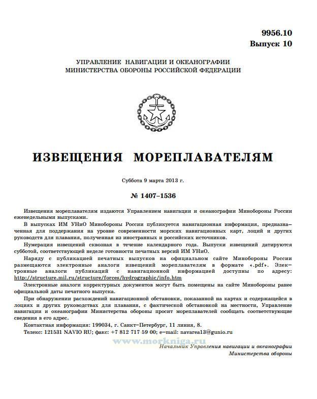 Извещения мореплавателям. Выпуск 25. № 3674-3861 (от 22 июня 2013 г.) Адм. 9956.25
