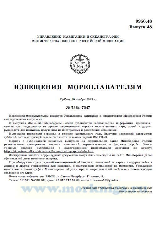 Извещения мореплавателям. Выпуск 48. № 7364-7547 (от 30 ноября 2013 г.) Адм. 9956.48