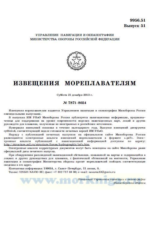 Извещения мореплавателям. Выпуск 52. № 8025-8216 (от 28 декабря 2013 г.) Адм. 9956.52