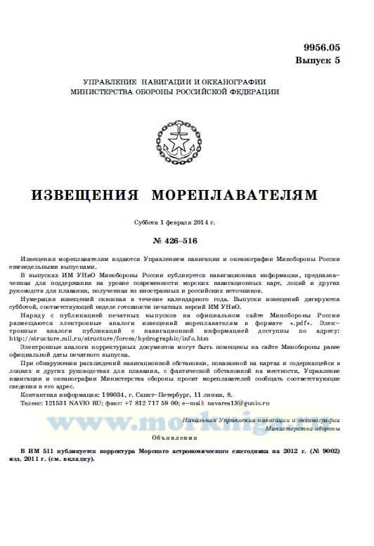 Извещения мореплавателям. Выпуск 5. № 426-516 (от 1 февраля 2014 г.) Адм. 9956.05