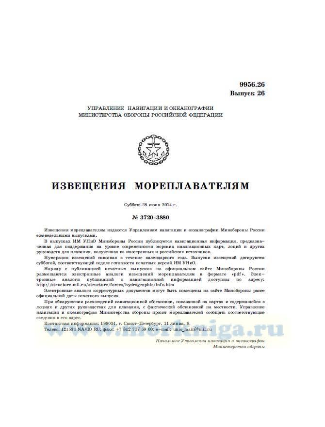 Извещения мореплавателям. Выпуск 26. № 3720-3880 (от 28 июня 2014 г.) Адм. 9956.26