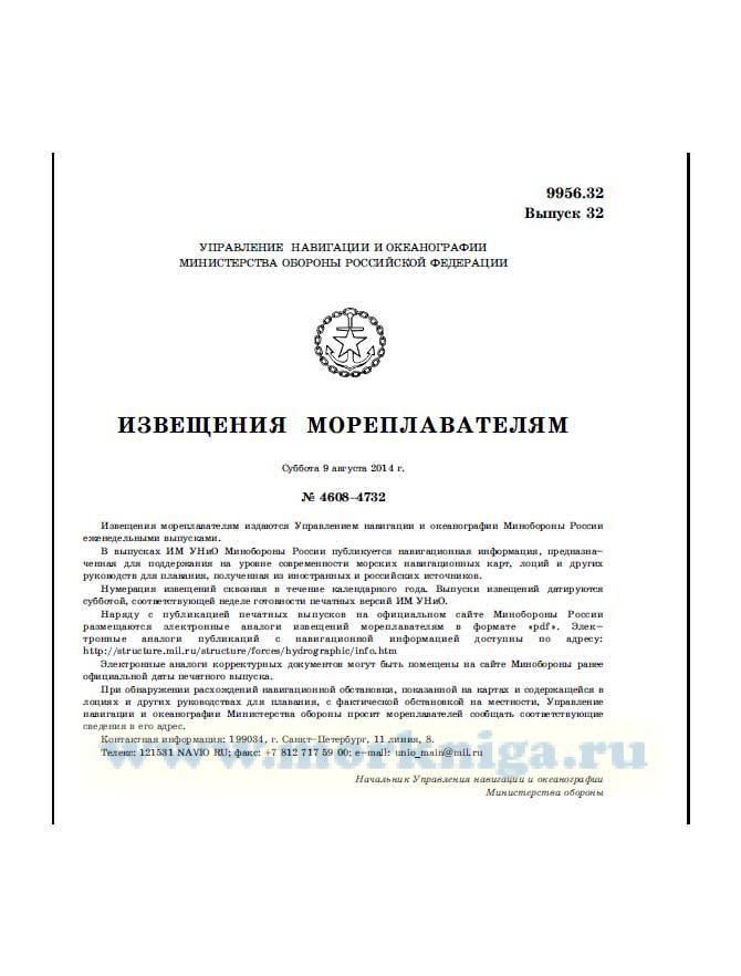 Извещения мореплавателям. Выпуск 32. № 4608-4732 (от 9 августа 2014 г.) Адм. 9956.32
