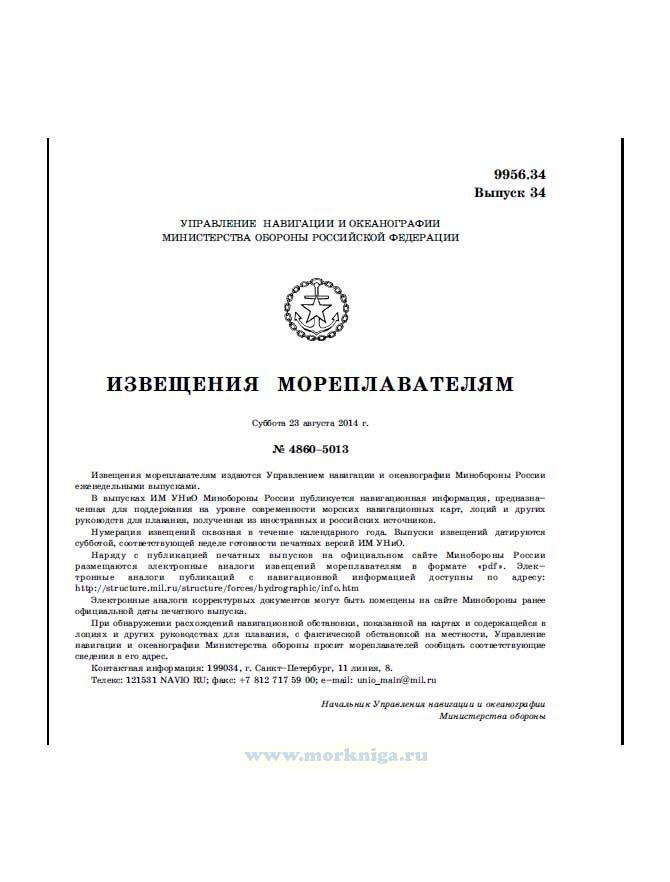 Извещения мореплавателям. Выпуск 34. № 4860-5013 (от 23 августа 2014 г.) Адм. 9956.34