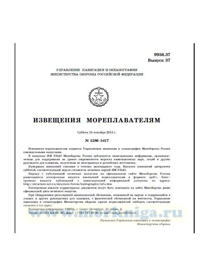 Извещения мореплавателям. Выпуск 37. № 5286-5417 (от 13 сентября 2014 г.) Адм. 9956.37