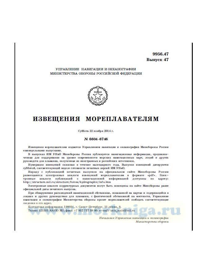 Извещения мореплавателям. Выпуск 47. № 6604-6746 (от 22 ноября 2014 г.) Адм. 9956.47