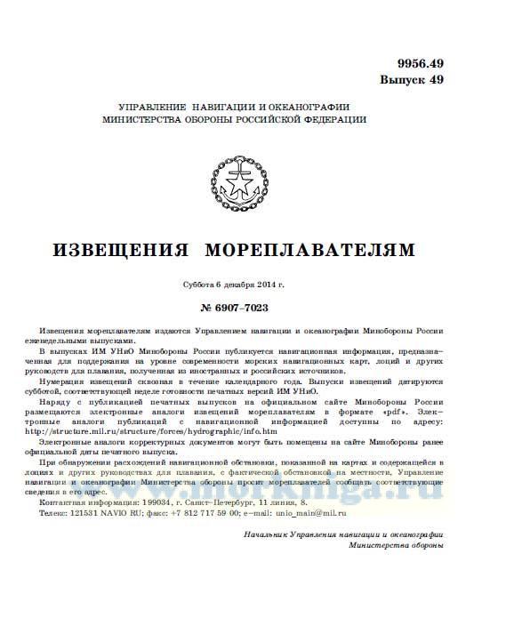 Извещения мореплавателям. Выпуск 49. № 6907-7023 (от 6 декабря 2014 г.) Адм. 9956.49