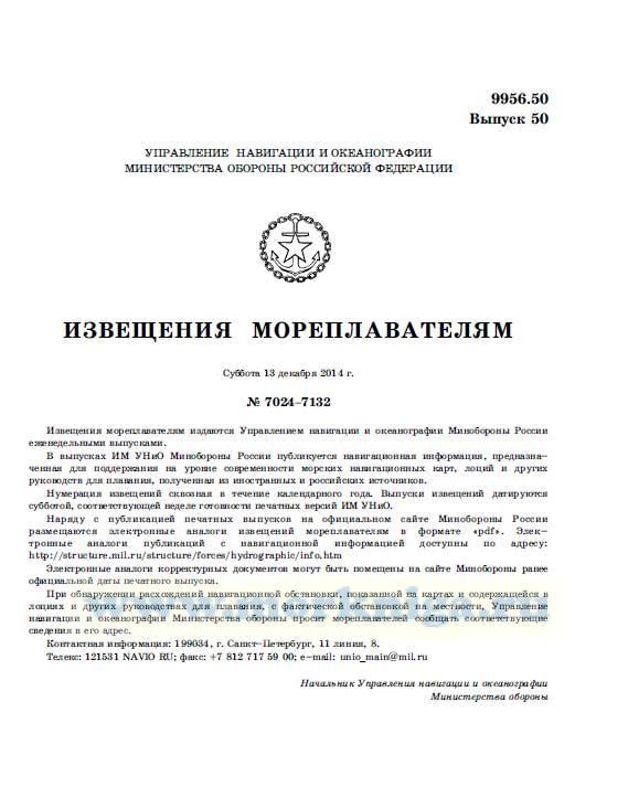 Извещения мореплавателям. Выпуск 50. № 7024-7132 (от 13 декабря 2014 г.) Адм. 9956.50
