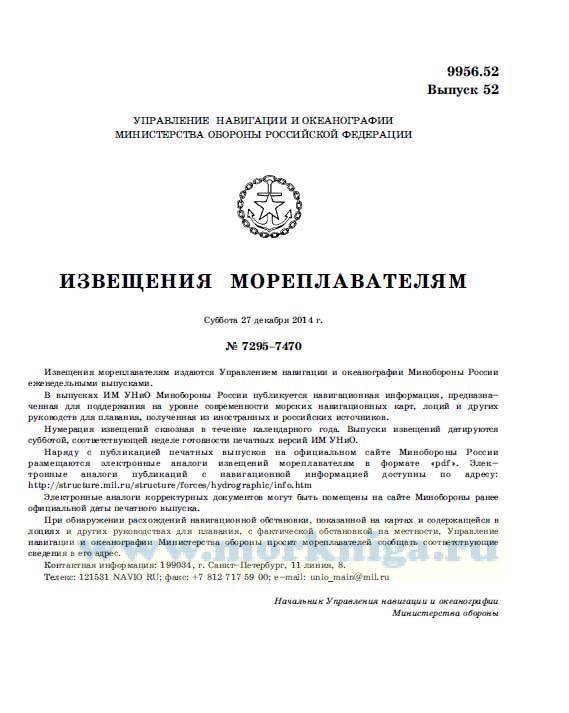 Извещения мореплавателям. Выпуск 52. № 7295-7470 (от 27 декабря 2014 г.) Адм. 9956.52
