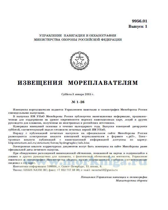 Извещения мореплавателям. Выпуск 1. № 1-26 (от 3 января 2015 г.) Адм. 9956.01