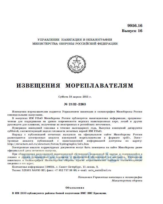 Извещения мореплавателям. Выпуск 16. № 2132-2263 (от 18 апреля 2015 г.) Адм. 9956.16