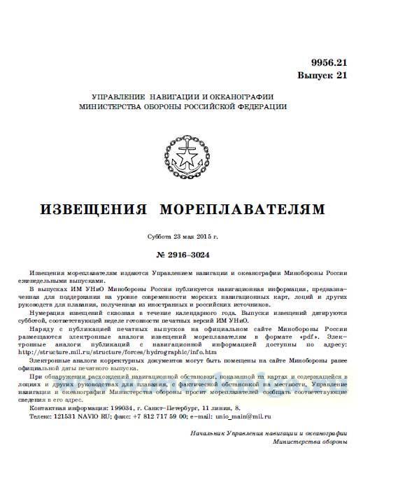 Извещения мореплавателям. Выпуск 21. № 2916-3024 (от 23 мая 2015 г.) Адм. 9956.21