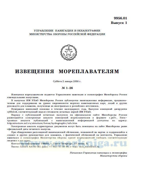Извещения мореплавателям. Выпуск 1. № 1-26 (от 2 января 2016 г.) Адм. 9956.01