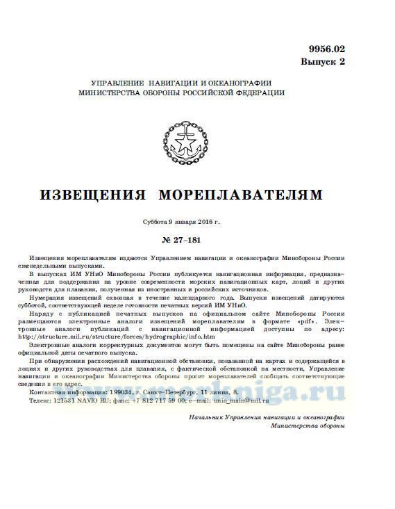 Извещения мореплавателям. Выпуск 2. № 27-181 (от 9 января 2016 г.) Адм. 9956.02