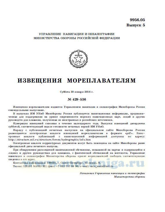 Извещения мореплавателям. Выпуск 5. № 429-536 (от 30 января 2016 г.) Адм. 9956.05