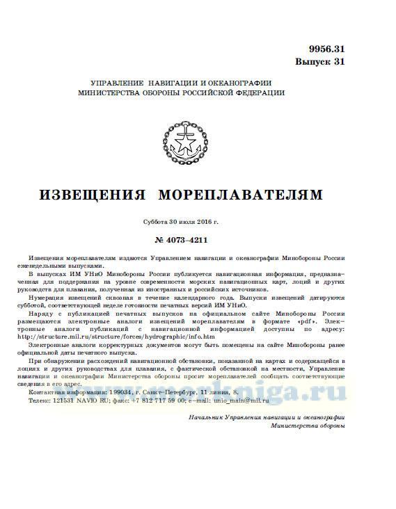 Извещения мореплавателям. Выпуск 31. № 4073-4211 (от 30 июля 2016 г.) Адм. 9956.31
