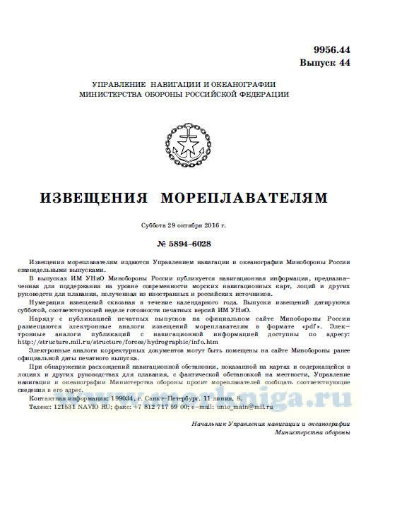 Извещения мореплавателям. Выпуск 44. № 5894-6028 (от 29 октября 2016 г.) Адм. 9956.44