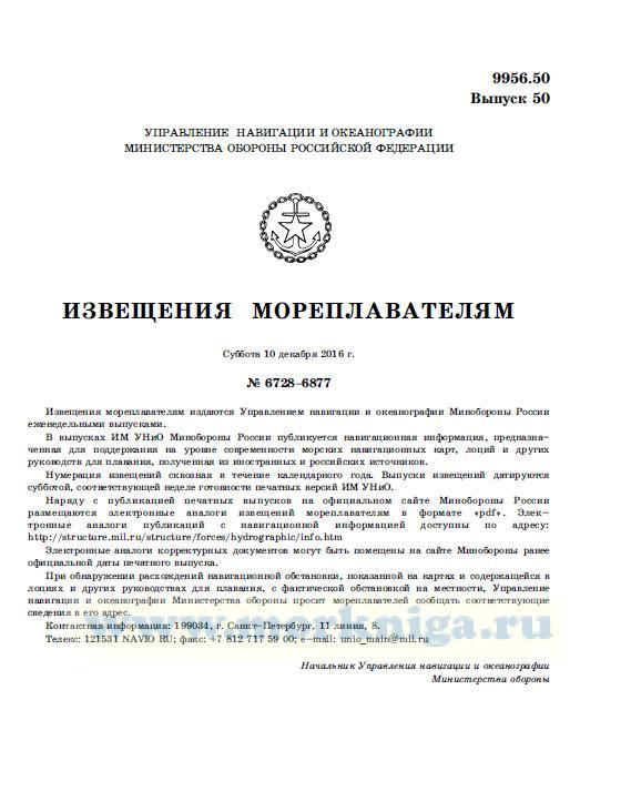 Извещения мореплавателям. Выпуск 50. № 6728-6877 (от 10 декабря 2016 г.) Адм. 9956.50