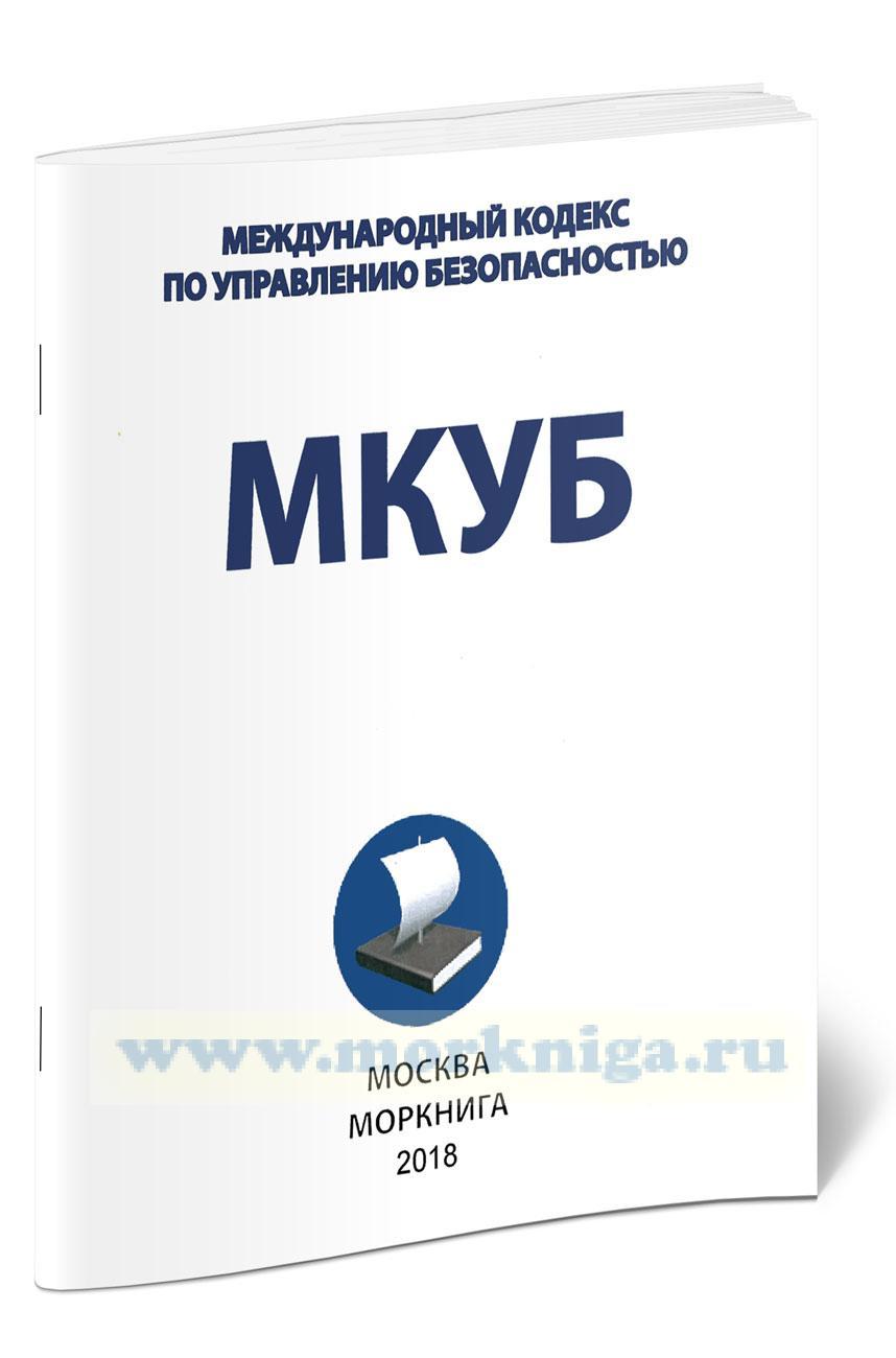 МКУБ Международный кодекс по управлению безопасной эксплуатацией судов и предотвращением загрязнения. Резолюция А.741(18) = ISM CODE