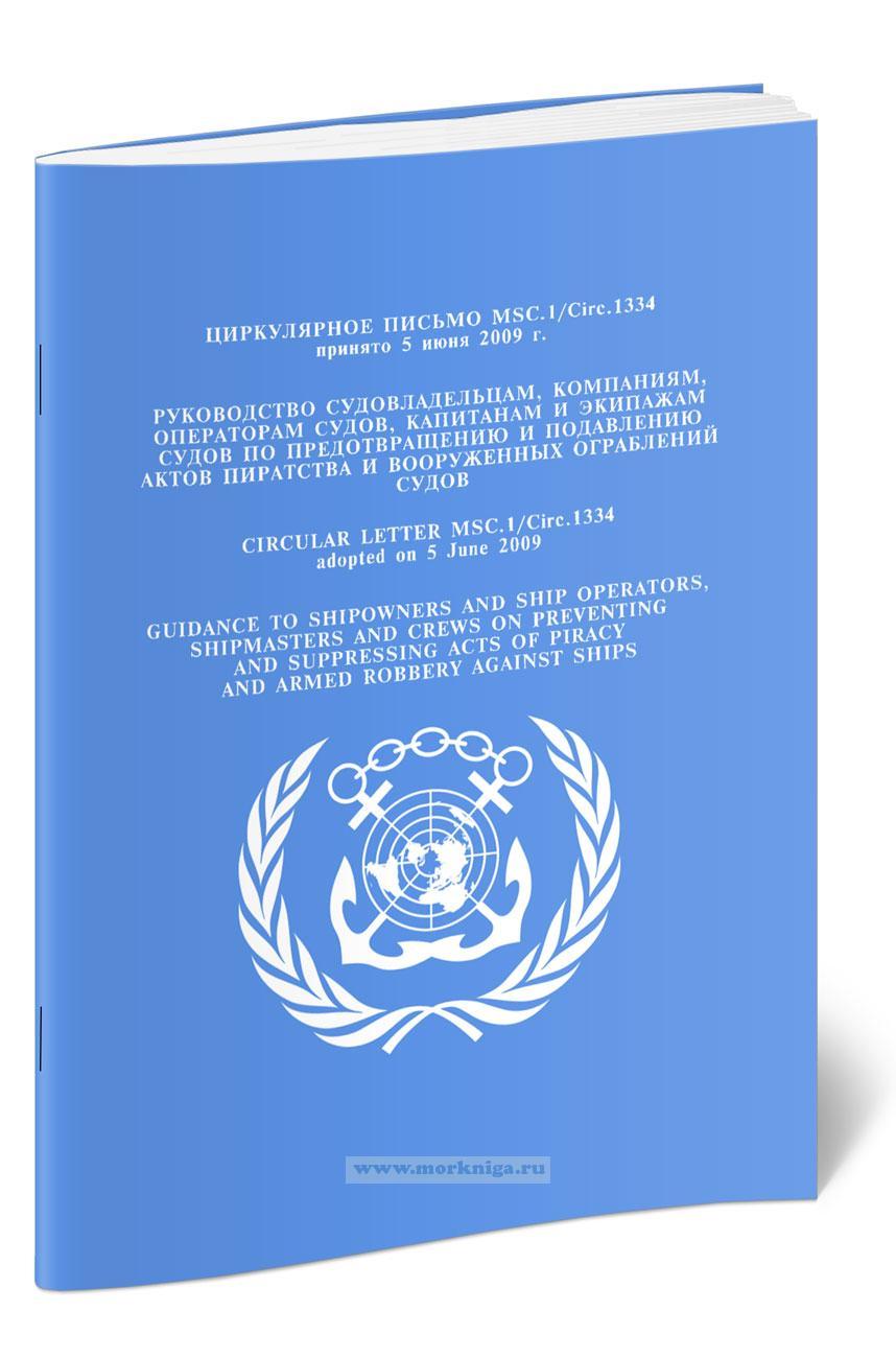 Циркулярное письмо MSC.1.Circ.1334. Руководство судовладельцам, компаниям, операторам судов, капитанам и экипажам судов по предотвращению и подавлению актов пиратства и вооруженных ограблений судов
