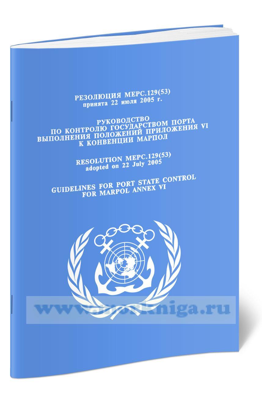 Резолюция МЕРС.129(53) Руководство по контролю государством порта выполнения положений приложения VI к конвенции МАРПОЛ