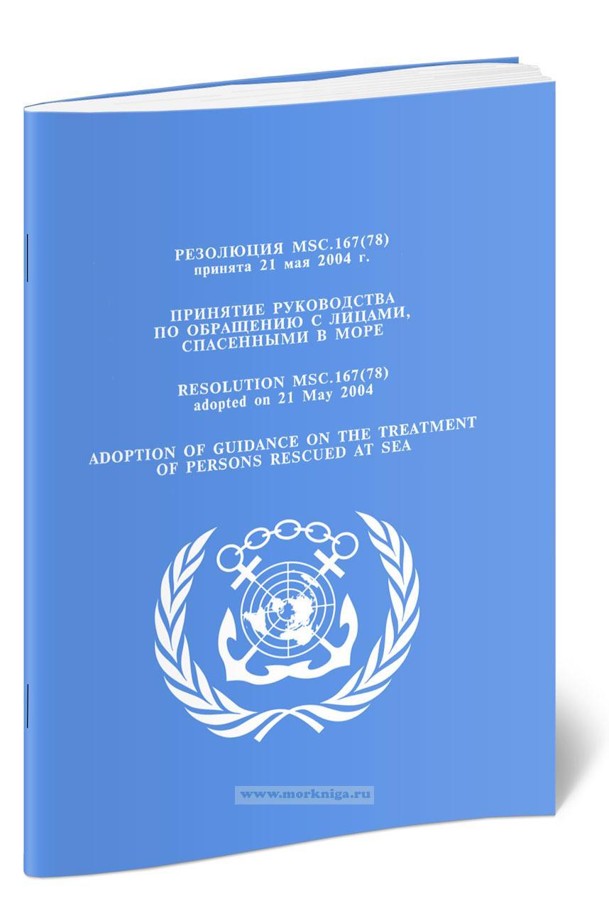 Резолюция MSC.167(78) Принятие руководства по обращению с лицами,спасенными в море