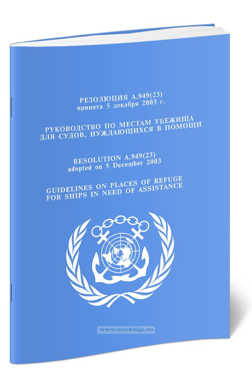 Резолюция A.949(23).Руководство по местам убежища для судов, нуждающихся в помощи