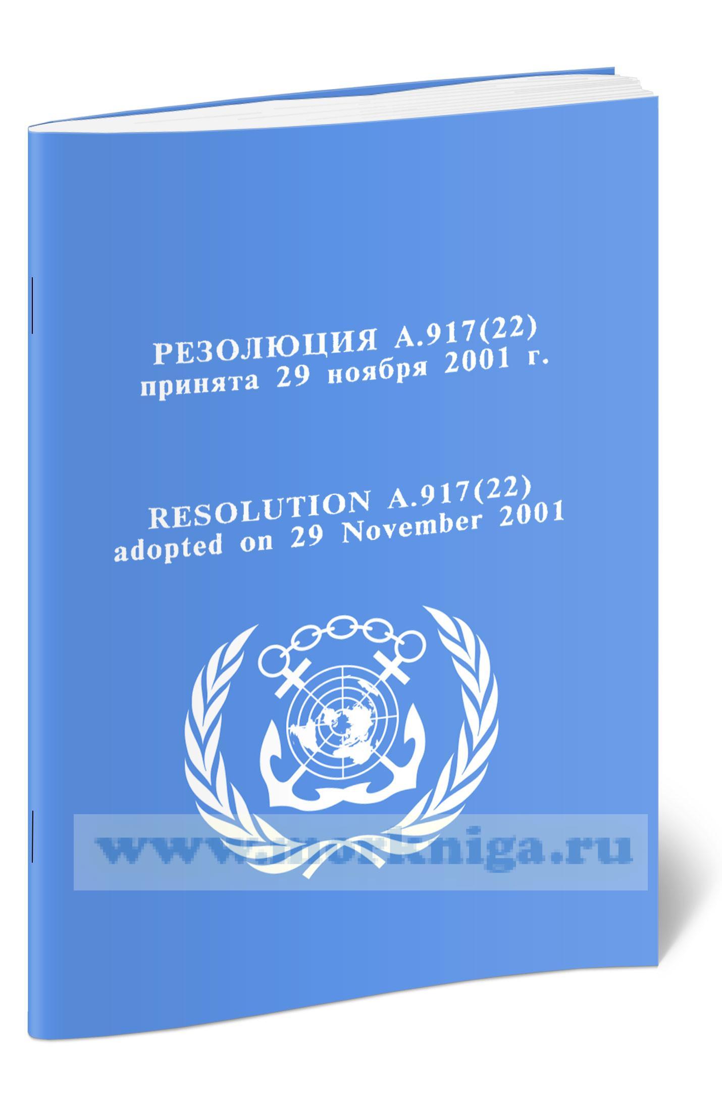 Резолюция A.917(22).Руководство по использованию судовых автоматических идентификационных систем (АИС)