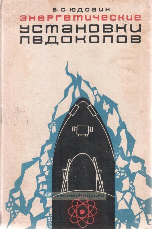Энергетические установки ледоколов