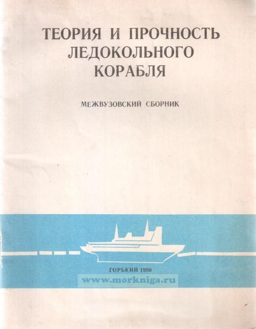 Теория и прочность ледокольного корабля