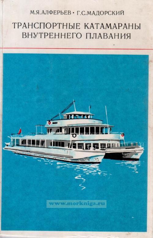 Транспортные катамараны внутреннего плавания