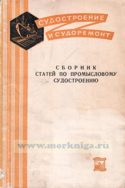 Сборник статей по промысловому судостроению
