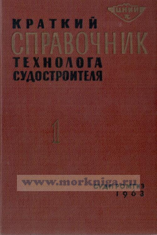 Краткий справочник технолога судостроителя. Часть 1