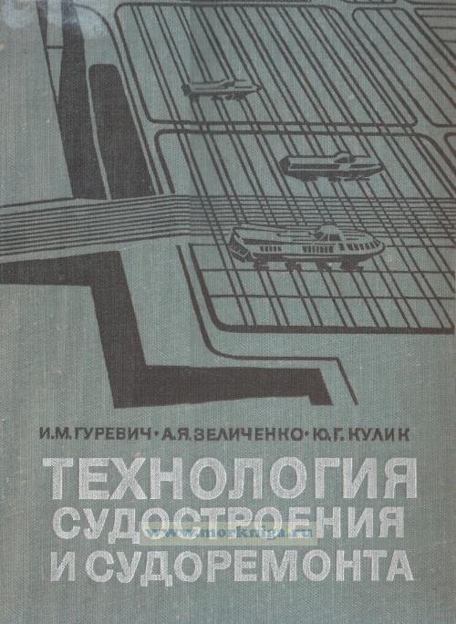 Технология судостроения и судоремонта