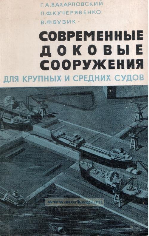 Современные доковые сооружения для крупных и средних судов