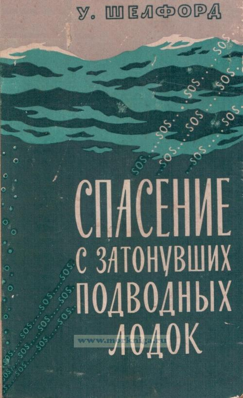 Спасение с затонувших подводных лодок