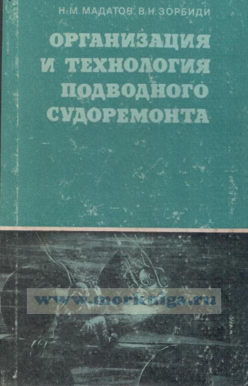 Организация и технология подводного судоремонта