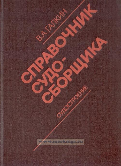 Справочник судосборщика