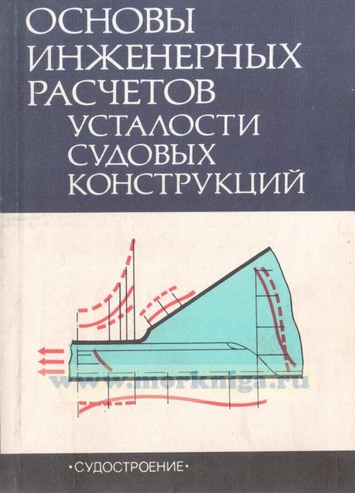 Основы инженерных расчетов усталости судовых конструкций