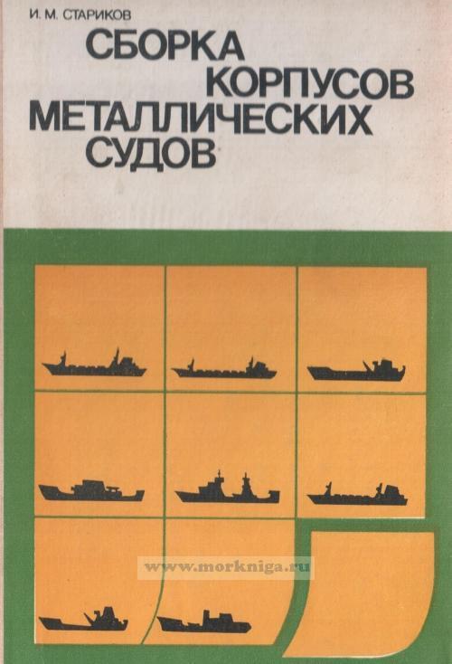 Сборка корпусов металлических судов