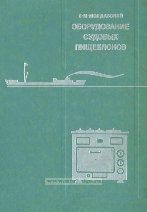Оборудование судовых пищеблоков