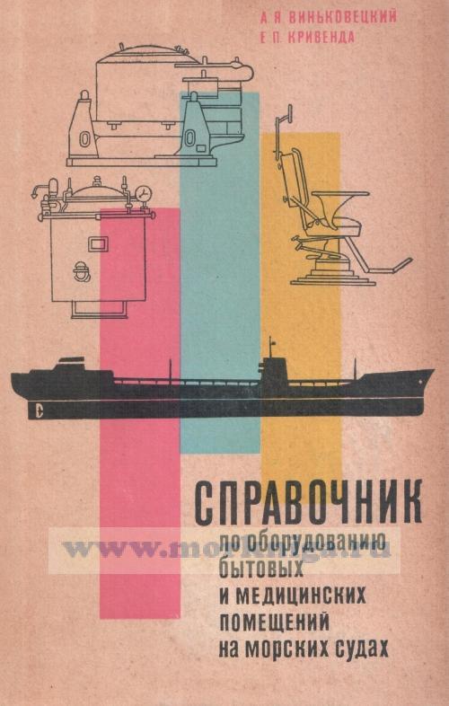 Справочник по оборудованию бытовых и медицинских помещений на морских судах