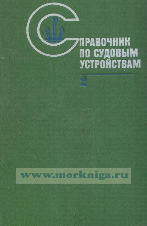Справочник по судовым устройствам. Том 2