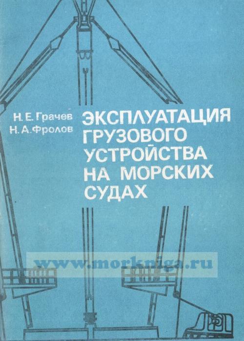 Эксплуатация грузового устройства на морских судах