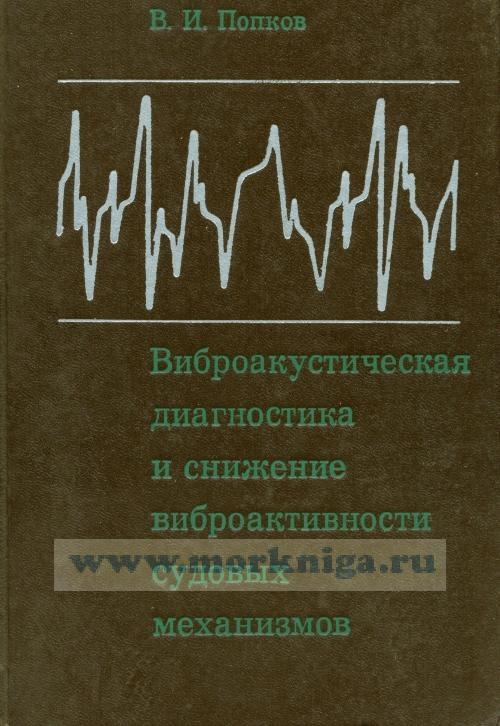 Виброакустическая диагностика и снижение виброактивности судовых механизмов