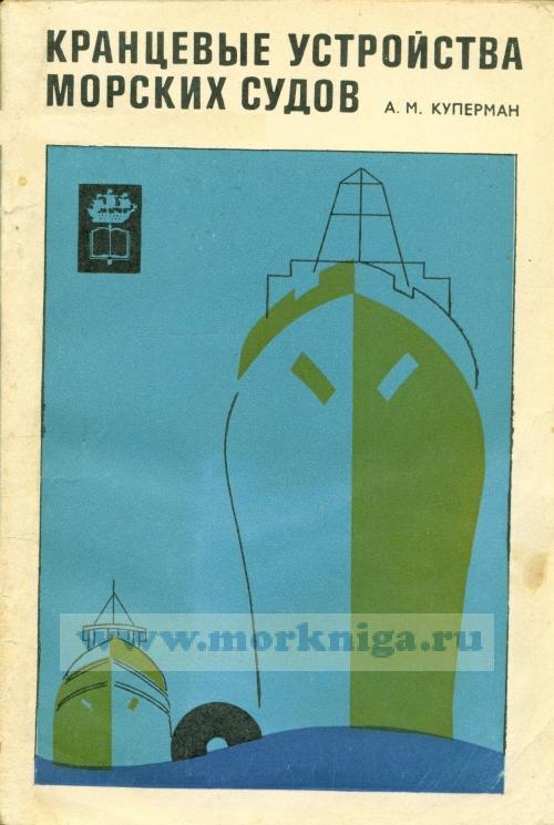 Кранцевые устройства морских судов