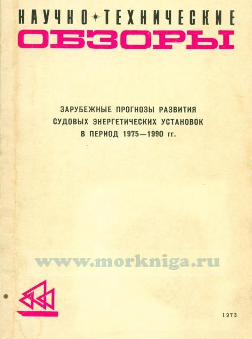 Зарубежные прогнозы развития судовых энергетических установок в период 1975-1990 гг.