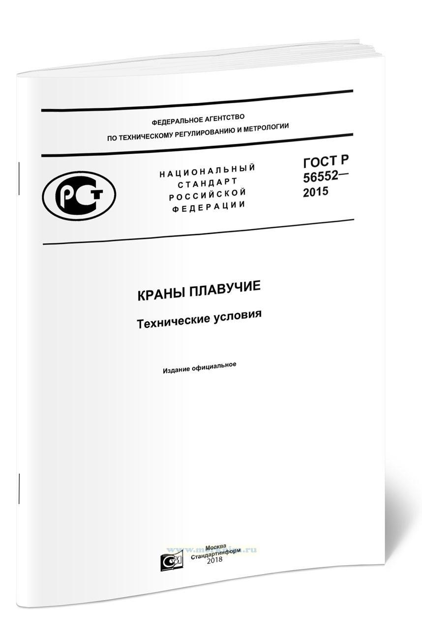 ГОСТ Р 56552-2015 Краны плавучие. Технические условия 2021 год. Последняя редакция